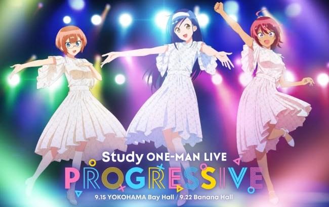 """『ぼく勉』Studyワンマンライブ""""PROGRESSIVE""""横浜公演セトリ・オフィシャルレポート"""