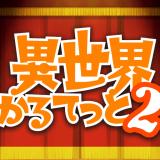 アニメ2期『異世界かるてっと2』PV公開!放送日は2020年1月!新メンバーも参加!