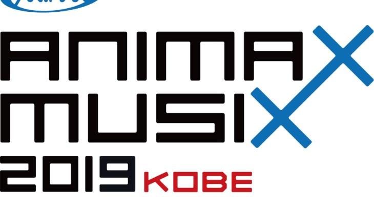 ANIMAX MUSIX 2019 KOBE 公式レポート【画像】総勢18組が熱いステージを披露!