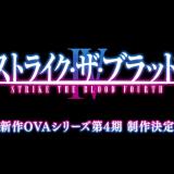 『ストライク・ザ・ブラッドⅣ』OVA4期&新OVA決定!OP・ED、BD情報!