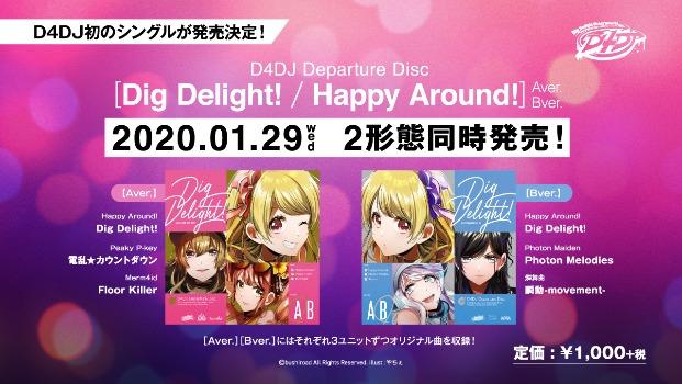 D4DJ初のシングル「Dig Delight!」発売決定!発売日・特典・収録曲情報公開!