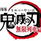 劇場版『鬼滅の刃』無限列車編、映画公開日は2020年に決定!ティザー画像・特報動画第2弾公開!
