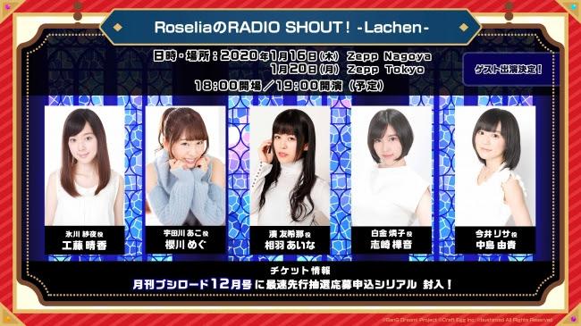 トークイベント「RoseliaのRADIO SHOUT! -Lachen-」開催決定!チケット・概要情報!