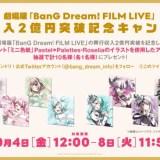 劇場版「BanG Dream! FILM LIVE」興行収入2億円突破記念キャンペーン開催決定!