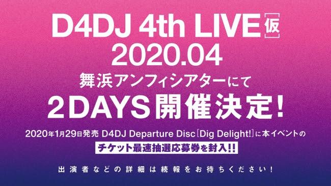 「D4DJ 4th LIVE」ライブチケット情報!舞浜アンフィシアターにて2020年4月に開催!
