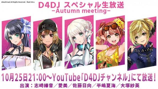 「D4DJ スペシャル生放送 -Autumn meeting-」10/25(金)21時より放送!2nd LIVEの裏話など楽しいトークをお届け!
