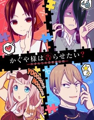 『かぐや様2期』はいつから?放送日・PV公開!新キャラ&キャストも発表!