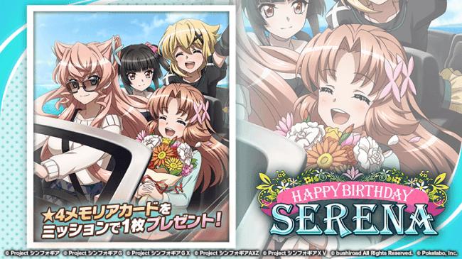 『シンフォギア』セレナの誕生日は10月15日!ゲーム内でバースデー記念キャンペーン開始!