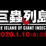 『巨蟲列島』榎稲穂(えのきいなほ)プロフィール&声優:井上麻里奈コメント到着!