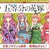 『五等分の花嫁』TSUTAYA限定グッズ2020年1月発売決定!画像・詳細を公開!