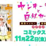 漫画『ヤンキー君と白杖ガール』3巻発売!声優:下野紘&鬼頭明里ボイスコミック・PV公開!
