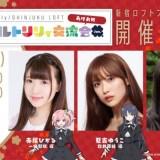 「アサルトリリィ 交流会 Jan. -あけおめ-」チケット一般発売(先着受付)がスタート!