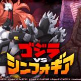 『シンフォギアXD』×『ゴジラ』がコラボ!発表内容をお届け!