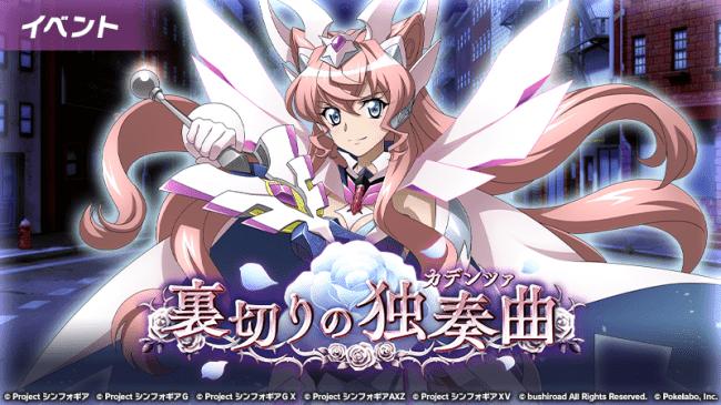 『シンフォギアXD』イベント「裏切りの独奏曲」配信開始!