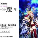 「TVアニメ放送記念『戦×恋(ヴァルラヴ)』展」開催決定!原画イラスト画像・特典情報が公開!