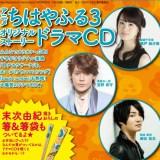『ちはやふる』43巻特装版はドラマCD&箸・箸袋つきで発売!【画像】