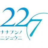 22/7は爆死・失敗アニメか考察【評判&評価レビュー】