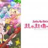 アニメ3期『SHOW BY ROCK!!ましゅまいれっしゅ!!』声優・放送日・あらすじ情報【画像・PV動画付】