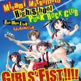 『ガールズフィスト!!!!』4thワンマンライブが12月14日池袋で開催。5日夜には観覧無料の公開練習も!