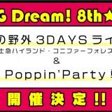 「BanG Dream! 8th☆LIVE」夏の野外3DAYSライブ&秋のポピパ単独開催決定【チケット・概要】