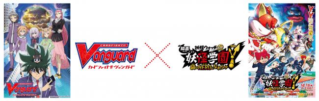 アニメ『カードファイト!! ヴァンガード』に『妖怪ウォッチ』ジバニャン・ケータが登場!
