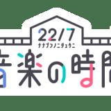 リズムゲームアプリ「22/7 音楽の時間」事前登録受付開始!