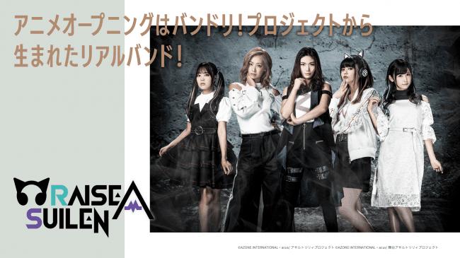 『アサルトリリィ BOUQUET』OP主題歌をRAISE A SUILENが担当決定!