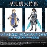 『SAO アリシゼーション リコリス』発売日決定、予約開始!特典も公開【画像】