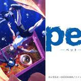 『pet』(ペット)人気キャラランキング【投票有】声優一覧付!1位は誰?