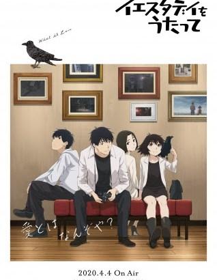 アニメ『イエスタデイをうたって』Blu-ray&DVD BOXが豪華特典付きで発売決定!イベントも開催!