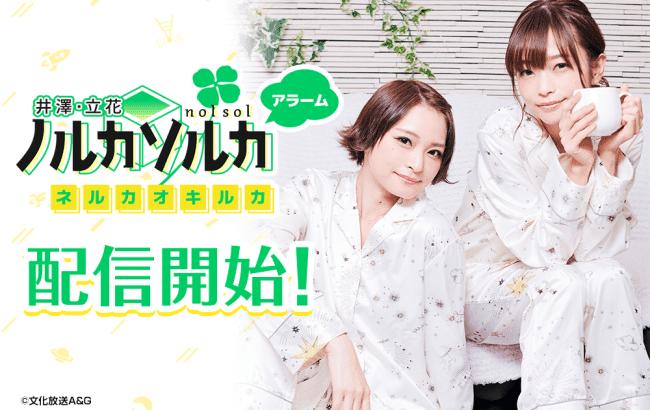 「文化放送 超!A&G+」の人気番組「井澤・立花 ノルカソルカ」がアラームアプリとなって登場!