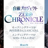アニメ『白猫プロジェクト』OPは西川貴教+ASCA、EDは安田レイに決定!【プロフィール付】