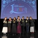 「RoseliaのRADIO SHOUT! -Lachen- ㏌ Nagoya」公式イベントレポート【画像】
