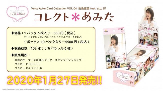 前島亜美トレーディングカード「コレクト*あみた」発売!イベントも開催決定!