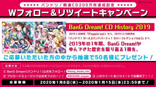 バンドリ!関連CD、出荷累計200万枚達成!記念キャンペーン開催!