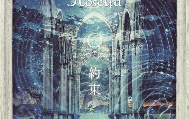 Roselia2ndアルバム収録曲・未収録曲考察&特徴まとめ【1stアルバムとの比較表付】