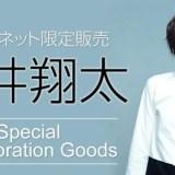 蒼井翔太×Zoffコラボメガネ発売決定!スペシャルイベント開催決定!