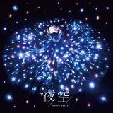 『恋する小惑星』ED主題歌「夜空/鈴木みのり」歌詞・CD発売日・mp3配信情報
