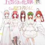 『五等分の花嫁展 REVIVAL』新潟市マンガ・アニメ情報館で開催!チケット・特典情報!