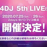 「D4DJ 5th LIVE(仮)」ライブチケット情報!パシフィコ横浜にて2020年7月に開催!