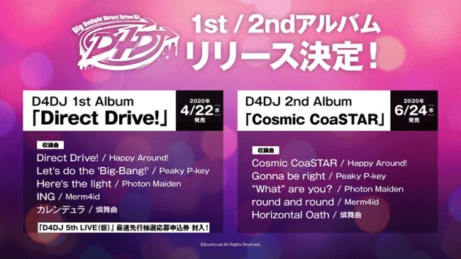 D4DJ 1stアルバム「Direct Drive!」発売日・特典・収録曲情報!mp3フル配信もスタート!