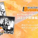 D4DJ コミック前後編、月刊ブシロード5月号・6月号にて連載!