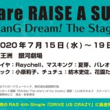 『バンドリ』舞台「We are RAISE A SUILEN~BanG Dream! The Stage~」チケット・概要