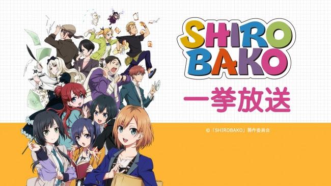『SHIROBAKO』あらすじストーリー内容・イラスト画像・ニコ生一挙放送情報