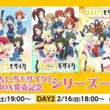 「きんいろモザイク」TVシリーズ&劇場版がニコニコ生放送で一挙放送決定!