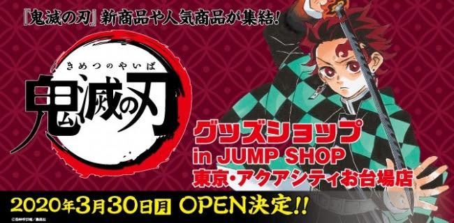 期間限定『鬼滅の刃』グッズショップin JUMP SHOP東京・アクアシティお台場店、3/30オープン!