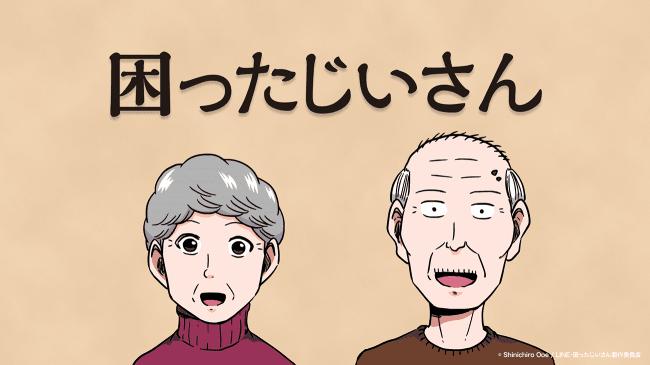 『困ったじいさん』声優・アニメ放送日時決定!あらすじストーリー・原作マンガ情報付