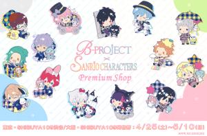 B-PROJECT×サンリオキャラクターズ PremiumShop