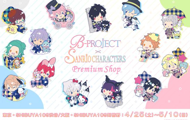 『B-PROJECT×サンリオキャラクターズ Premium Shop』開催!コラボイラスト使用のグッズを販売!