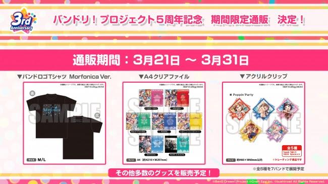 「バンドリ!プロジェクト5周年記念 期間限定通販」決定!販売グッズ情報公開!